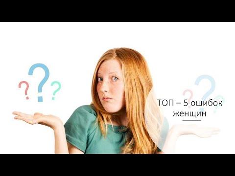 ТОП - 5 ошибок женщины в общении с мужчиной