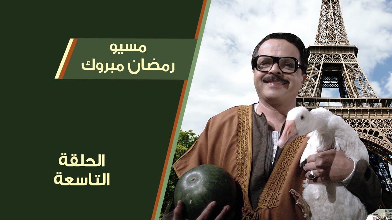 - مسيو رمضان مبروك ابو العلمين حمودة -  الحلقة 9