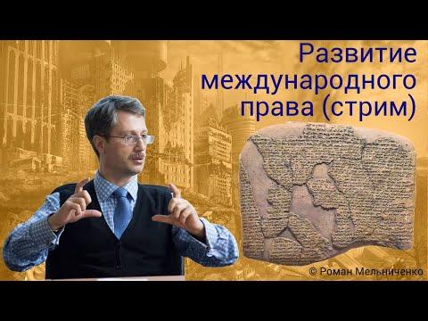 История международного права