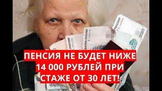 Пенсия не будет ниже 14 000 рублей при стаже от 30 лет!
