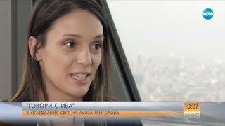 Говори с Ива - Луиза Григорова за битките и за любовта (25.11.2017г.)