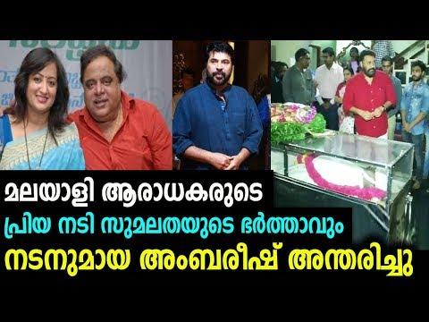 പ്രിയ നടി സുമലതയുടെ ഭർത്താവും നടനുമായ അംബരീഷ് അന്തരിച്ചു | Actor Ambareesh | Actress Sumalatha