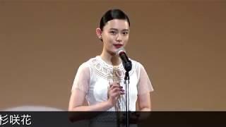 「2018年 エランドール賞」授賞式が開催。新人賞・TVガイド賞に高橋一生...