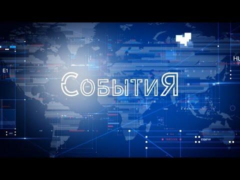 СОБЫТИЯ. Новости Пинска и Пинского района (от 29.05.2020)