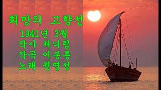 [희귀곡] 가수 권명성/희망의 고향선(1941년)
