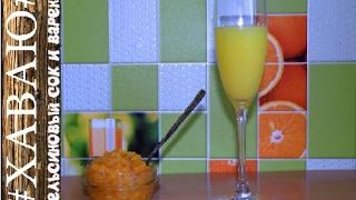 Апельсиновый сок.Апельсиновое варенье/Orange juice. Orange jam. Рецепт от #ХАВАЮ#