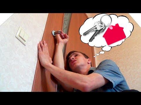 Потерял ключи от дома =(