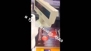 Обманули в магазине МЕТРО ( Metro Cash&Carry )