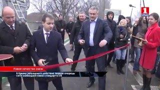 В Крыму запущена первая очередь сети мобильной связи стандарта LTE