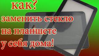 замена стекла на планшете (как заменить стекло)