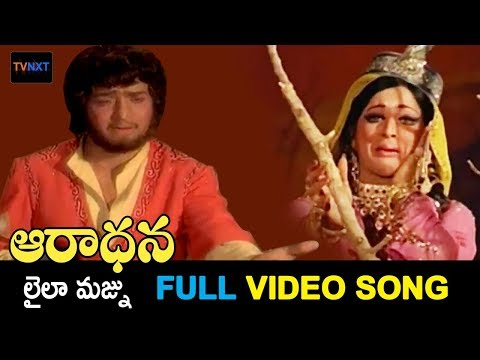 Laila Majnu Song || Aaradhana Movie Songs || NTR || Vanisree || S Hanumantha Rao Songs