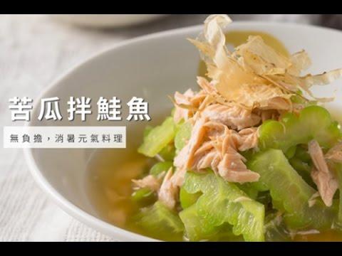 【龜甲萬】苦瓜拌鮭魚,無負擔,消暑元氣料理