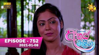 Ahas Maliga | Episode 752 | 2021-01-08 Thumbnail
