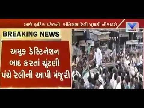 Hardik Patel to conduct roadshow from Ghuma to Nikol in Ahmedabad today | Vtv News