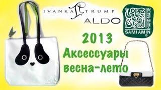 Любимые аксессуары весна-лето / Модные аксессуары весна-лето 2013. СУМКИ, КЕПКИ