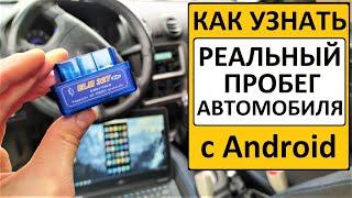 Как узнать реальный пробег автомобиля с Android и ELM327
