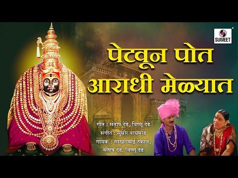 Sakharabai Tekale - Petvun Pot Aaradhi Melyat - Rangla Aradhyancha Saamna - Sumeet Music