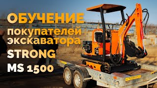 Обучение покупателей экскаватора Strong ms1500