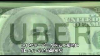 ウーバーがIPO条件提示へ、企業価値約10兆円目指す(26日) thumbnail