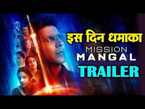 Mission Mangal Trailer होगा इस दिन रिलीज़ | Akshay Kumar | Vidya Balan | Taapsee Pannu Mp3