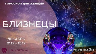 ГОРОСКОП ДЛЯ ЖЕНЩИН 2 ВАРИАНТА ТАРО ОНЛАЙН БЛИЗНЕЦЫ ДЕКАБРЬ 01 15 18