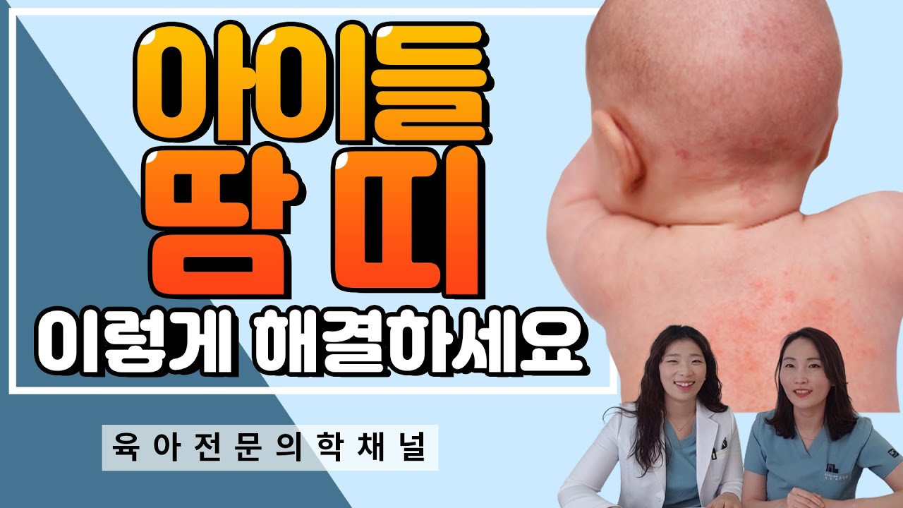 """아기 땀띠, 의사맘들은 뭐 발라줄까? 육아전문의학 채널, 육아정보 채널 NO 1. """"우리동네 어린이병원"""""""