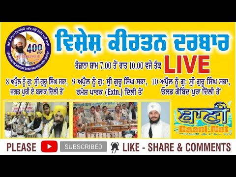 Live-Now-Gurmat-Kirtan-Samagam-From-Jagat-Puri-Jamnapar-Delhi-8-April-2021