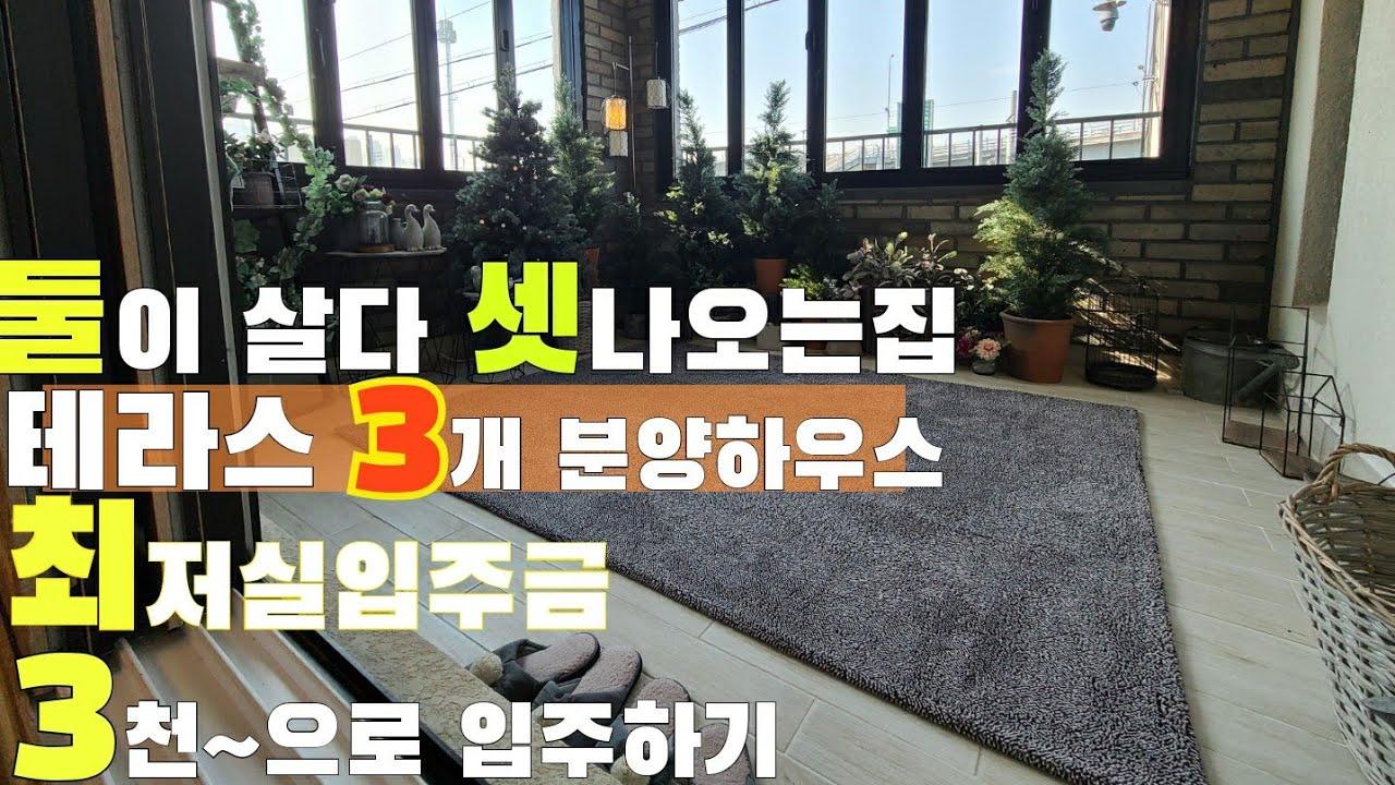 파주 테라스빌라 야당동신축빌라 |초역세권 분양 하우스| 인천 김포 서울 (부동산 비규제지역 파주로 예쁜집보러 오세요)