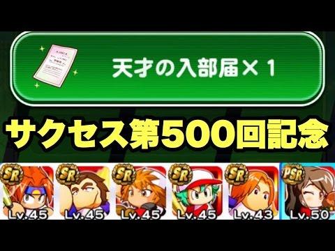 【パワプロアプリ】サクセス#500『第500回記念天才の入部届!!』【ブレインマッスル高校】