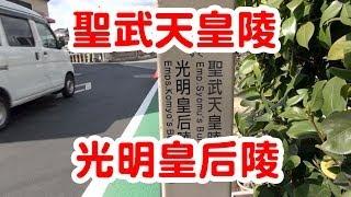 聖武天皇陵・光明皇后稜は東大寺転害門から西へ15分ほど歩いたところ...