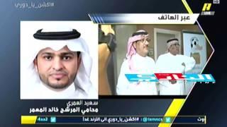 سعيد العمري محامي المرشح لرئاسة اتحاد الكرة خالد المعمر بعد قبول الطعن