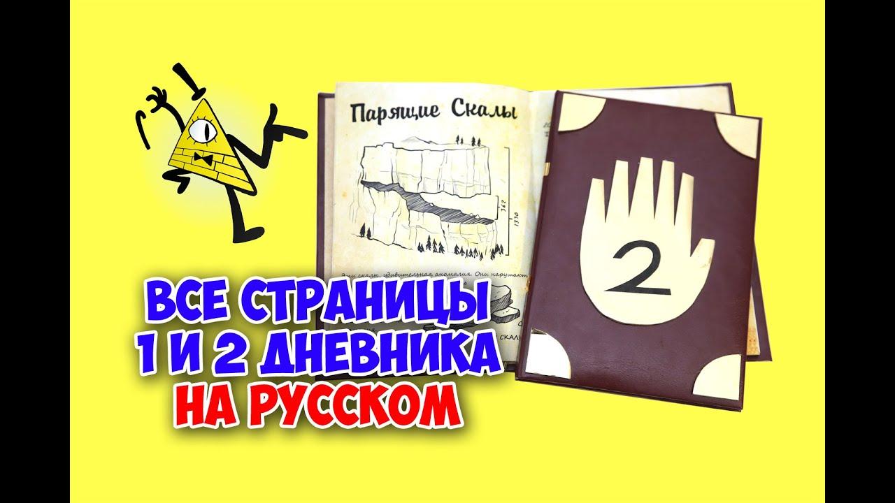 дневник гравити фолз на русском картинки