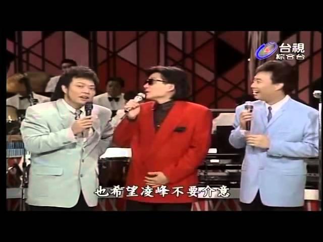 龍兄虎弟 張菲+費玉清 名人名曲模仿大賽 8(下)費玉清模仿 高凌風