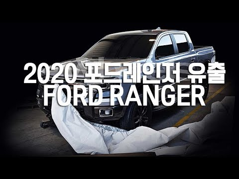 2020 포드 레인저 FORD RANGER PICKUP TRUK LEAKED