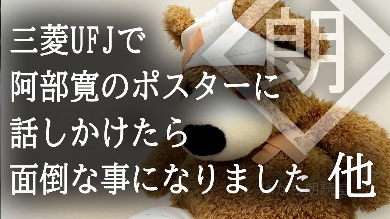 【朗読】三菱UFJで阿部寛のポスターに話しかけたら面倒な事になりました -他