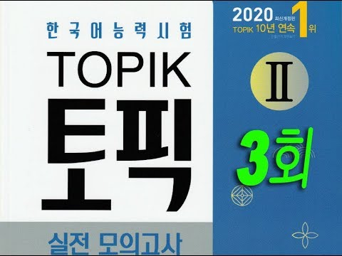 """Korean Exam"" TOPIK II In 2020. [full Version 3]"