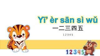Yi Er San Si Wu - 1 2 3 4 5 Chinese Mandarin Kid Songs Lyrics