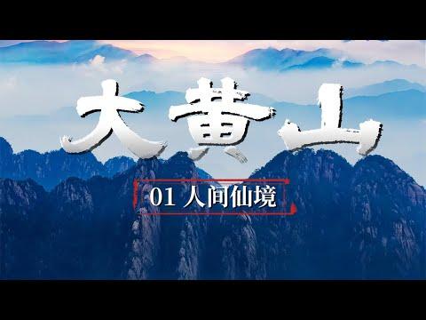 大黄山 01 人间仙境