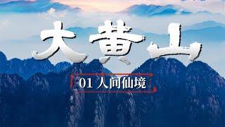 大黄山 01 人间仙境 纪录片顶级首播(1080超清版)