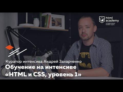 Обучение на интенсиве «HTML и CSS, уровень 1» в HTML Academy