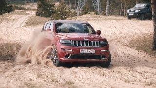 Jeep SRT8 против Уаз Патриот на бездорожье. Anton Avtoman