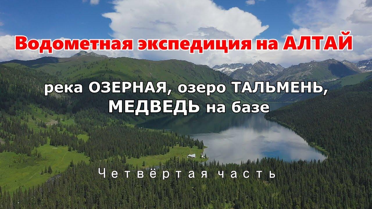 Путешествие на АЛТАЙ #4/Медведь пришел на базу/река Озерная, озеро Тальмень/Не все мечты сбываются
