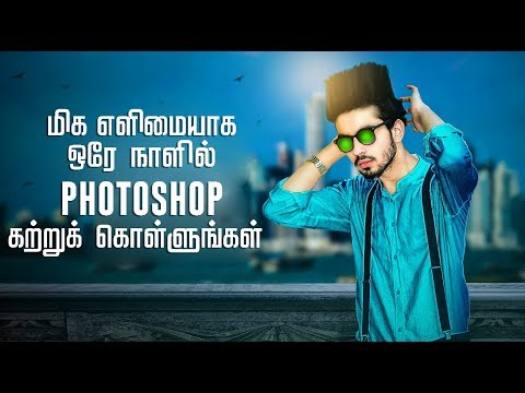 Learn Photoshop in 1.30 Hrs | Full Photoshop CC Tutorial in Tamil (தமிழ்)