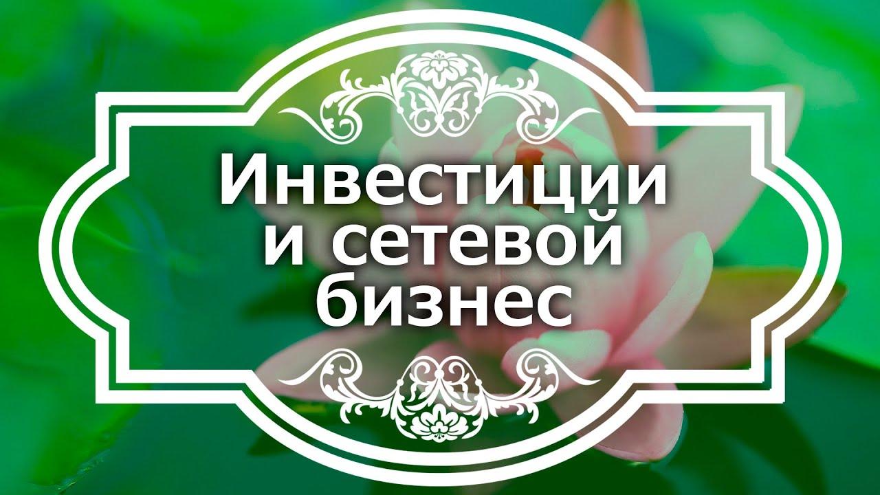 Екатерина Андреева - Инвестиции и сетевой бизнес