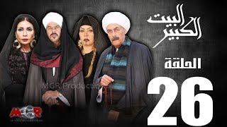 الحلقة السادسة والعشرون 26 - مسلسل البيت الكبير|Episode 26 -Al-Beet Al-Kebeer