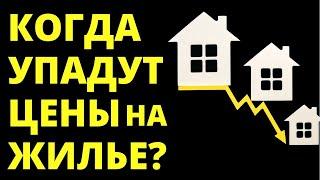 Ипотека на недвижимость