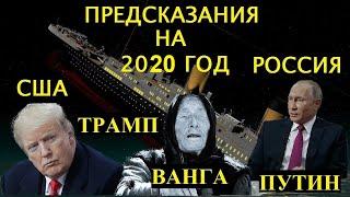 УНИКАЛЬНЫЕ ПРЕДСКАЗАНИЯ ВАНГИ НА 2019 ГОД ДЛЯ РОССИИ И МИРА. ПУТИН И ТРАМП