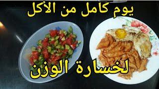 يوم كامل من الأكل لخسارة الوزن ||ريجيم|| دايت||تخسيس. Doha lifestyle