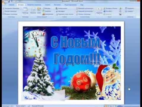 Создать открытку со своей фото на своем компьютере