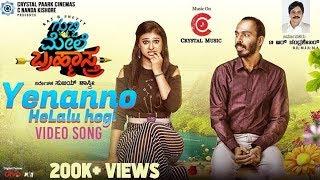 yenanno-helalu-hogi-song---gubbi-mele-brahmastra-raj-b-shetty-kavitha-gowda-sujay